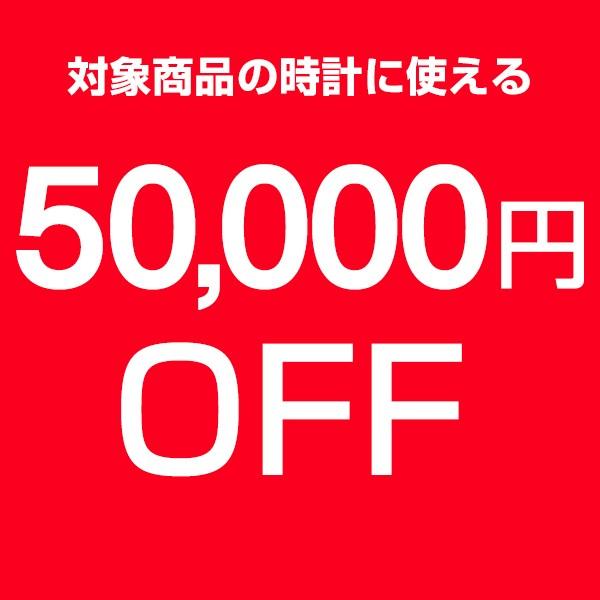 時計対象商品 50,000円OFFクーポン