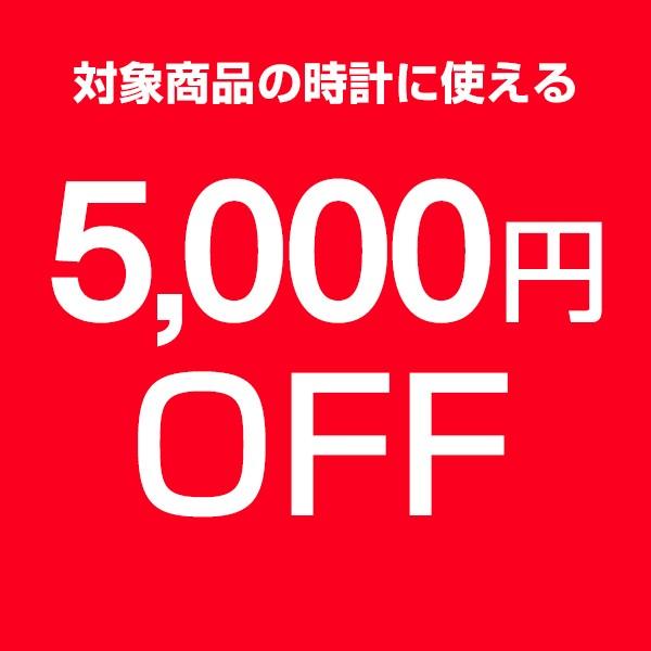 時計対象商品 5,000円OFFクーポン