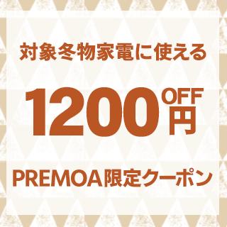 対象冬物商品に使える1200円引きクーポン