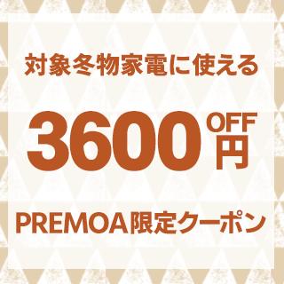 対象冬物商品に使える3600円引きクーポン