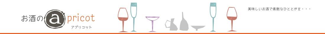 酒 焼酎 ワイン リキュール ギフト こだわり 霧島
