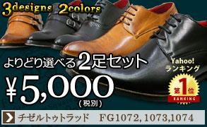 【Yahoo!ランキング1位】2足で5000円!ビジネスシューズ★レビューで送料無料!