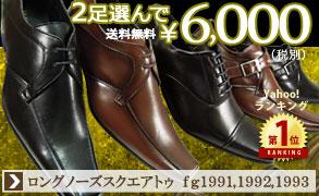 激安セール2足で6,000円≪スワールモカビジネスシューズ≫★