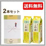 米油2本ギフト