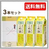 米油3本ギフト