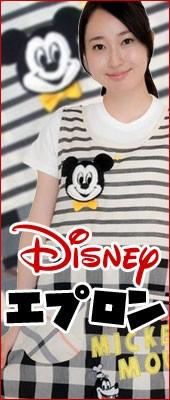 ディズニー|エプロン