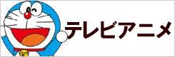 テレビアニメ