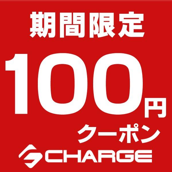 【今だけ限定】100円クーポン