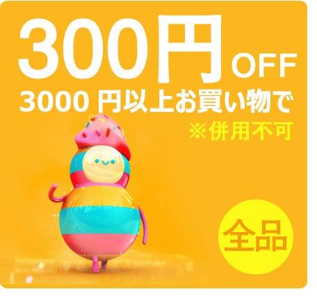 3000円以上お買い物で300円OFF