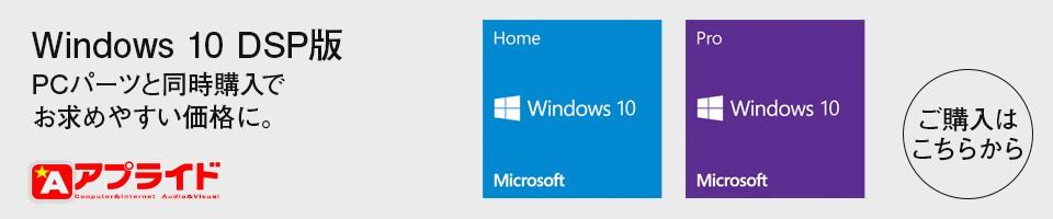 windows10dsp