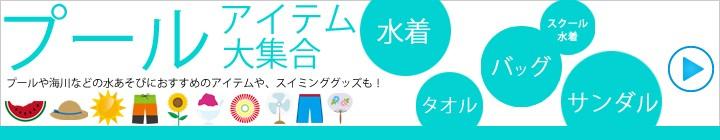 キッズ用プールアイテム特集