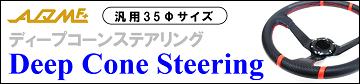 ステアリング