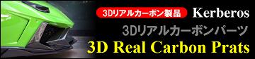 3Dリアルカーボンパーツ