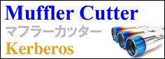 Muffler Cutter マフラーカッター