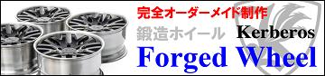 Forge Wheel 鍛造ホイール