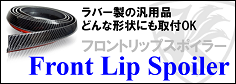 Front Lip Spoiler フロントリップスポイラー