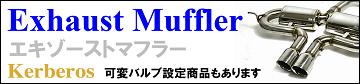 Exhaust Muffler エキゾーストマフラー