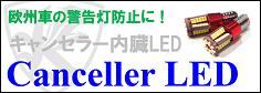 キャンセラー内臓LED