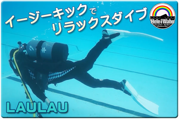 【フィン】Hele i Waho クラシックラバーフィン LAULAU