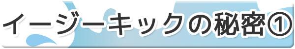 【フィン】イージーキックの秘密1