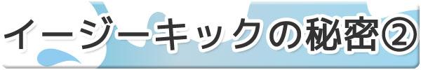 【フィン】イージーキックの秘密2