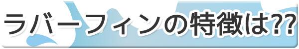 【フィン】ラバーフィンの特徴は??