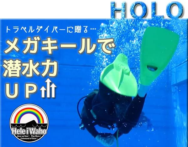 【フィン】フルフットラバーフィン HOLO