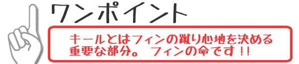 【フィン】ワンポイント