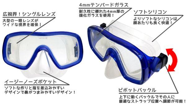 シュノーケリングからスキンダイビング、ダイビングにも使えるマスク