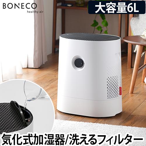 加湿器 ボネコ W220 BONECO healthy air