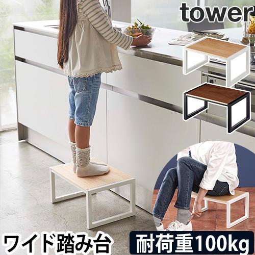 踏み台 タワー