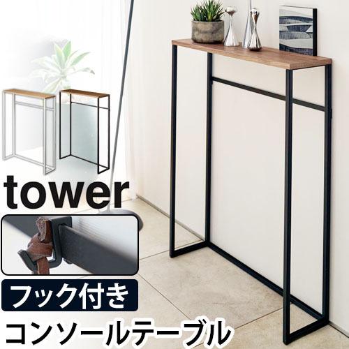 tower コンソールテーブル