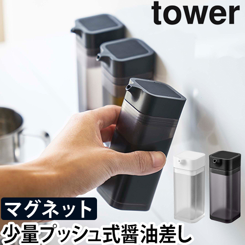 マグネットプッシュ式醤油差し タワー