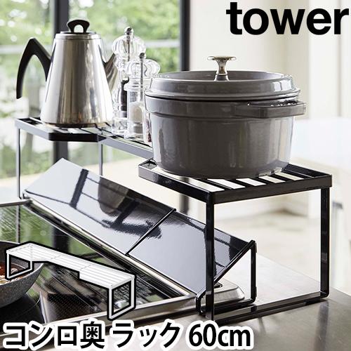 排気口カバー上コンロ奥ラック タワー 60cmコンロ用