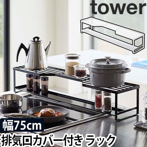 コンロ奥ラック 排気口カバー付  タワー 75cmコンロ用