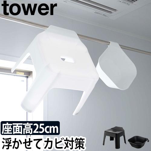 マグネット湯おけ&引っ掛け風呂イス セット タワー