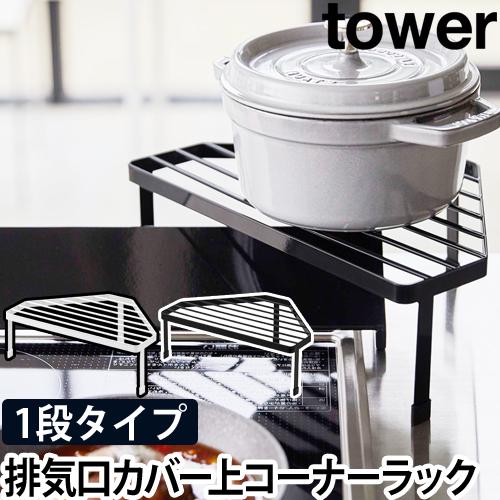 排気口カバー上コンロコーナーラック  タワー