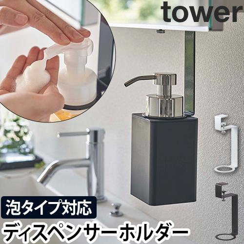 洗面戸棚下ディスペンサーホルダー タワー 泡タイプ