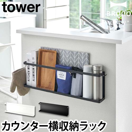 キッチンカウンター横収納ラック タワー
