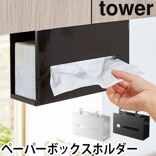 戸棚下ペーパーボックスホルダー タワー