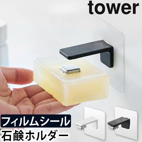 フィルムフックマグネット石鹸ホルダー タワー