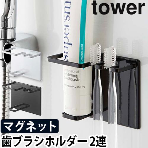 マグネットバスルームチューブ&トゥースブラシホルダー タワー