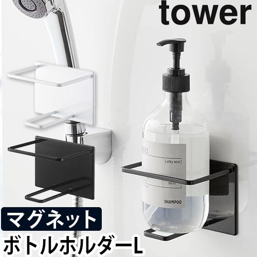 マグネットバスルームチューブ&ボトルホルダー タワー L