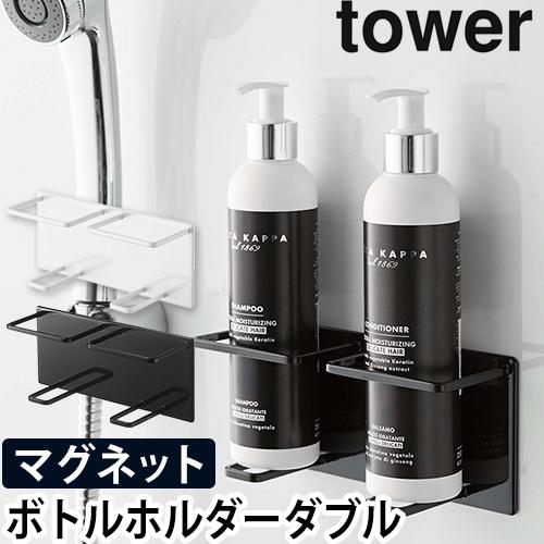 マグネットバスルームチューブ&ボトルホルダー タワー M ダブル