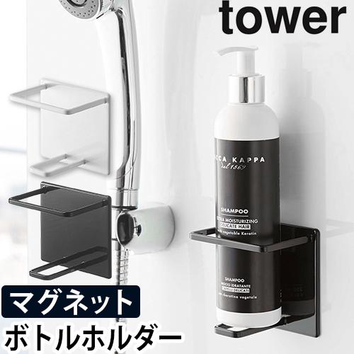 マグネットバスルームチューブ&ボトルホルダー タワー M