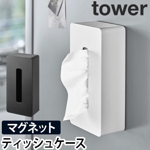 マグネット ティッシュケース レギュラーサイズ タワー