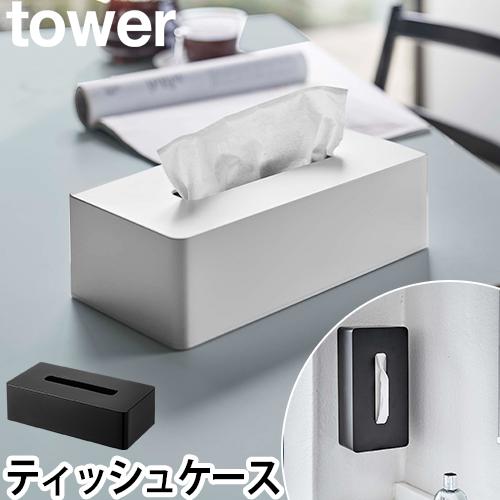 ティッシュケース レギュラーサイズ タワー