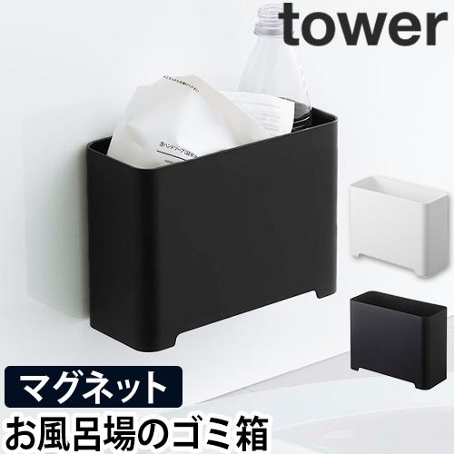マグネットバスルームゴミ箱 タワー