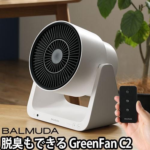 BALMUDA グリーンファンC2