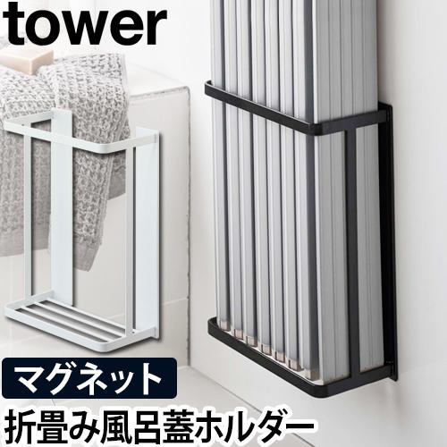 tower マグネットバスルーム折り畳み風呂蓋ホルダー